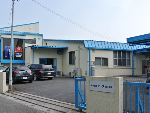 株式会社サーブ大分工場